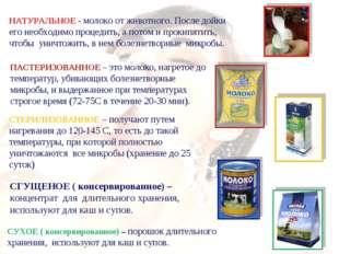 СГУЩЕНОЕ ( консервированное) – концентрат для длительного хранения, использую