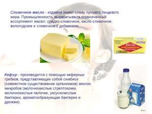 Кефир - производится с помощью кефирных грибков, представляющих собой симбиоз