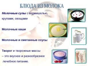 Молочные супы с вермишелью, крупами, овощами Молочные каши Молочные и сметанн