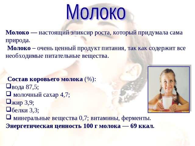 Молоко — настоящий эликсир роста, который придумала сама природа. Молоко – оч...