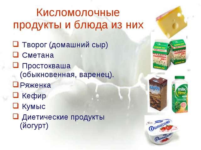 Кисломолочные продукты и блюда из них Творог (домашний сыр) Сметана Простоква...