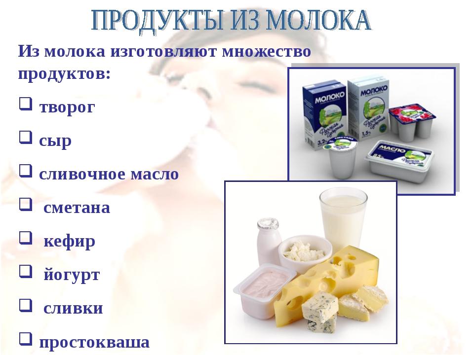 Из молока изготовляют множество продуктов: творог сыр сливочное масло сметана...