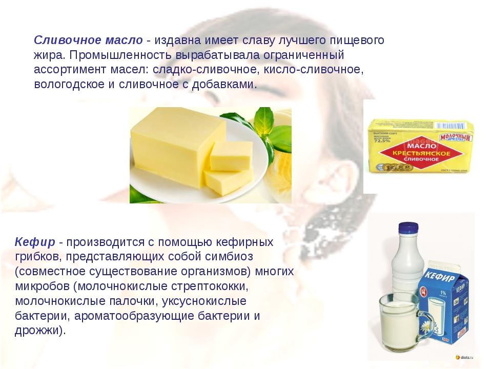 Кефир - производится с помощью кефирных грибков, представляющих собой симбиоз...