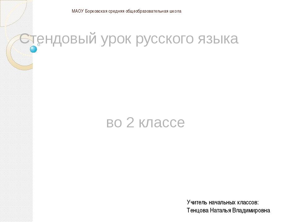 Стендовый урок русского языка во 2 классе Учитель начальных классов: Тенцова...