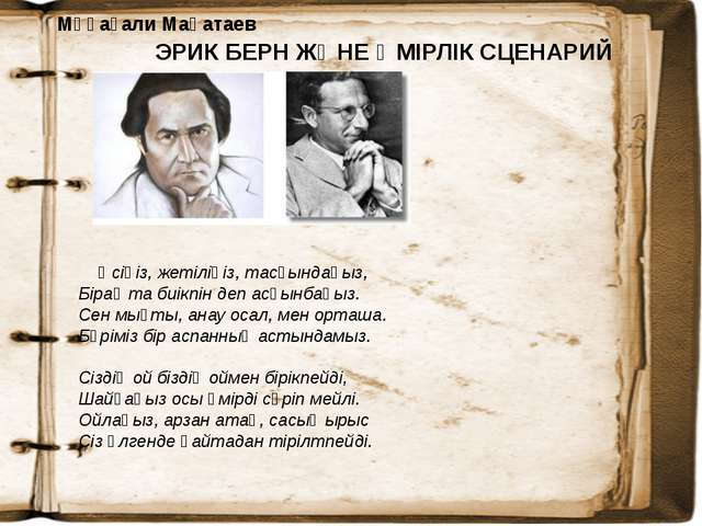 Мұқағали Мақатаев  Өсіңіз, жетіліңіз, тасқындаңыз...