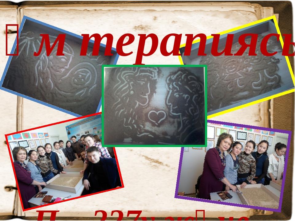 Құм терапиясы П – 227у және П-227 топ студенттері