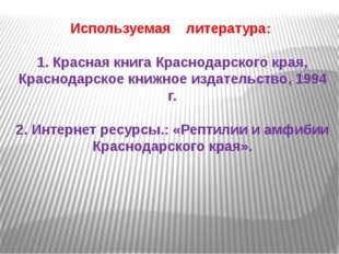 Используемая литература: 1. Красная книга Краснодарского края, Краснодарское
