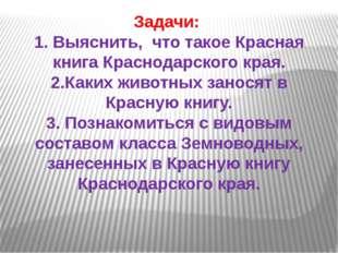 Задачи: 1. Выяснить, что такое Красная книга Краснодарского края. 2.Каких жив