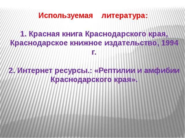 Используемая литература: 1. Красная книга Краснодарского края, Краснодарское...