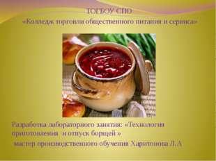 ТОГБОУ СПО «Колледж торговли общественного питания и сервиса» Разработка лаб