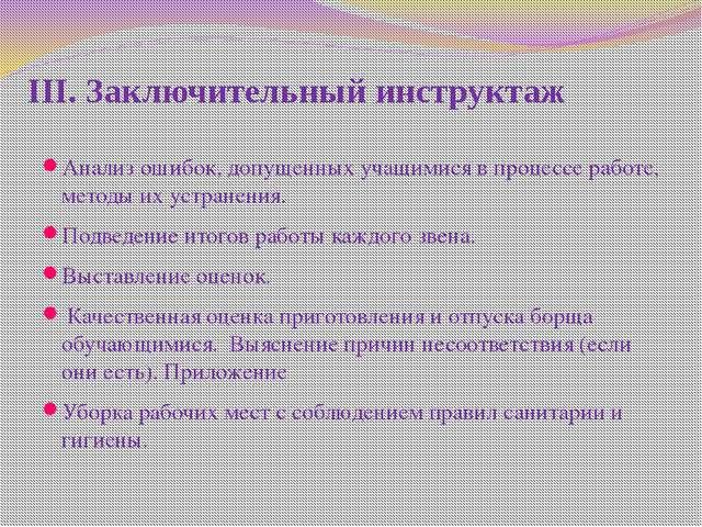 III. Заключительный инструктаж Анализ ошибок, допущенных учащимися в процессе...