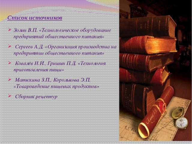 Список источников Золин В.П. «Технологическое оборудование предприятий общест...