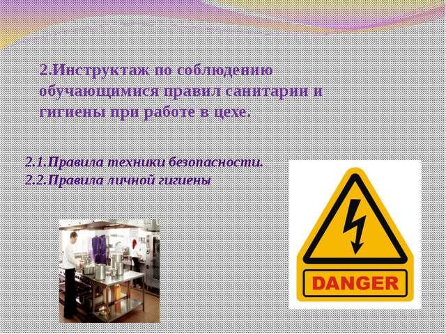 2.Инструктаж по соблюдению обучающимися правил санитарии и гигиены при работ...