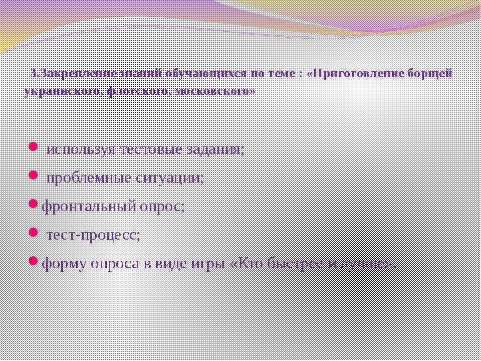 3.Закрепление знаний обучающихся по теме : «Приготовление борщей украинского...