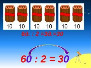 6д. : 2 =3д.=30 60 : 2 = 30