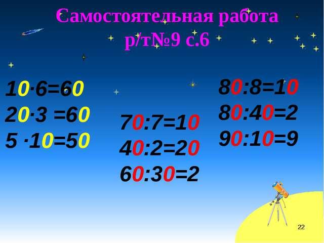 Самостоятельная работа р/т№9 с.6 10·6=60 20·3 =60 5 ·10=50 70:7=10 40:2=20 60...