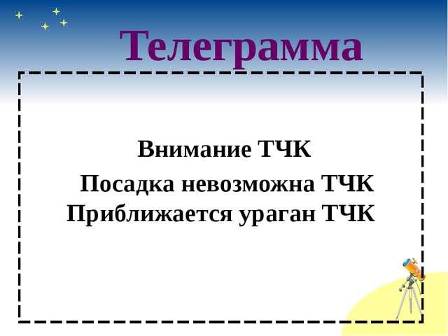 Внимание ТЧК Посадка невозможна ТЧК Приближается ураган ТЧК Телеграмма