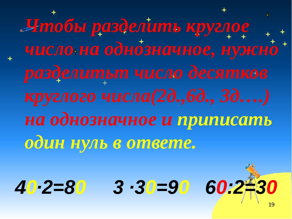 На этой странице собраны материалы по запросу что такое правило деления суммы на число