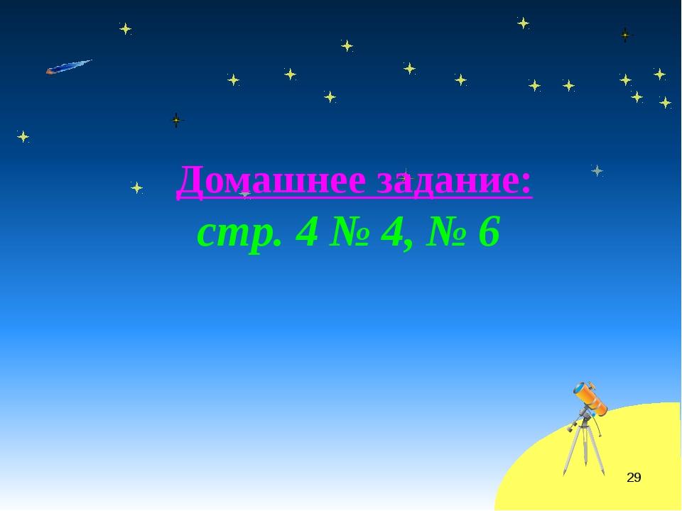 Домашнее задание: стр. 4 № 4, № 6
