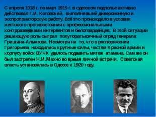 С апреля 1918 г. по март 1919 г. в одесском подполье активно действовал Г.И.