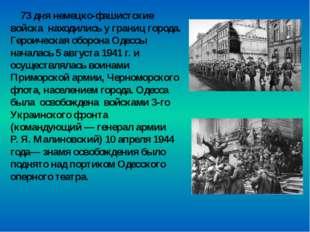 73 дня немецко-фашистские войска находились у границ города. Героическая обо