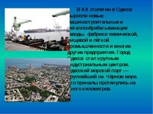 В XX столетии в Одессе выросли новые машиностроительные и металлообрабатываю