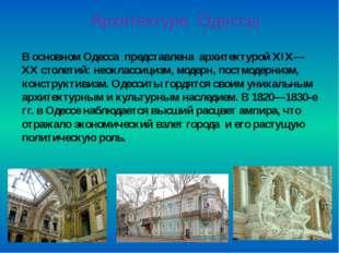 В основном Одесса представлена архитектурой XIX—XX столетий: неоклассицизм, м
