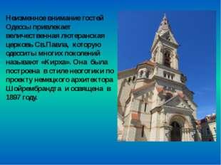 Неизменное внимание гостей Одессы привлекает величественная лютеранская церко