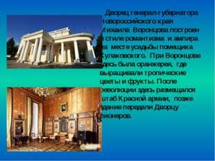 Дворец генерал-губернатора Новороссийского края Михаила Воронцова построен в