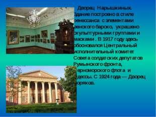 Дворец Нарышкиных. Здание построено в стиле ренессанса с элементами венского