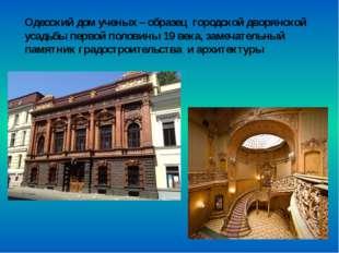 Одесский дом ученых – образец городской дворянской усадьбы первой половины 19
