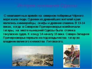 С незапамятных времён на северном побережье Чёрного моря жили люди. Одними и