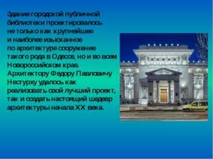 Здание городской публичной библиотеки проектировалось нетолько как крупнейше