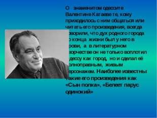 О знаменитом одессите Валентине Катаеве те, кому приходилось с ним общаться