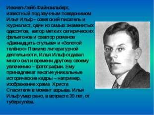 Иехиел-Лейб Файнзильберг, известный под звучным псевдонимом Илья Ильф – совет