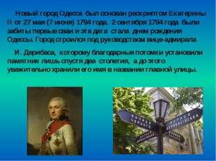 Новый город Одесса был основан рескриптом Екатерины II от 27мая (7 июня)17