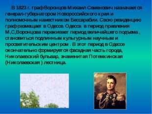 В 1823г. граф Воронцов Михаил Семенович назначается генерал-губернатором Но