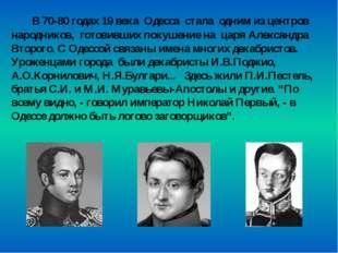 В 70-80 годах 19 века Одесса стала одним из центров народников, готовивших п