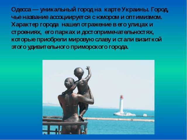 Одесса — уникальный город на карте Украины. Город, чье название ассоциируется...