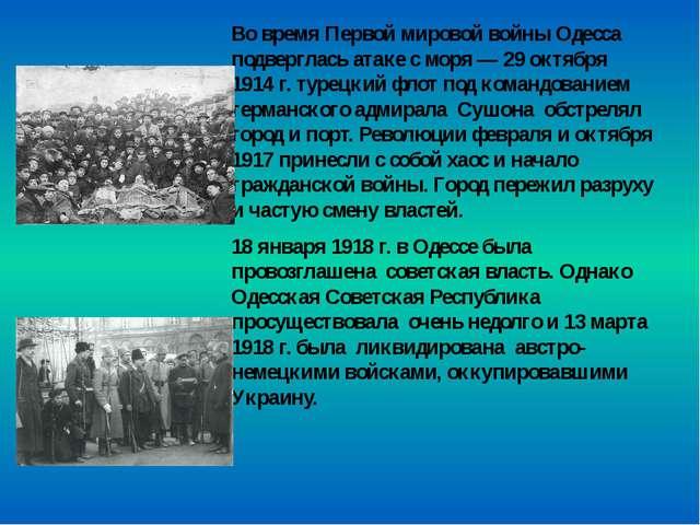 Во время Первой мировой войны Одесса подверглась атаке с моря— 29 октября 19...