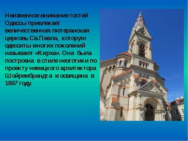 Неизменное внимание гостей Одессы привлекает величественная лютеранская церко...