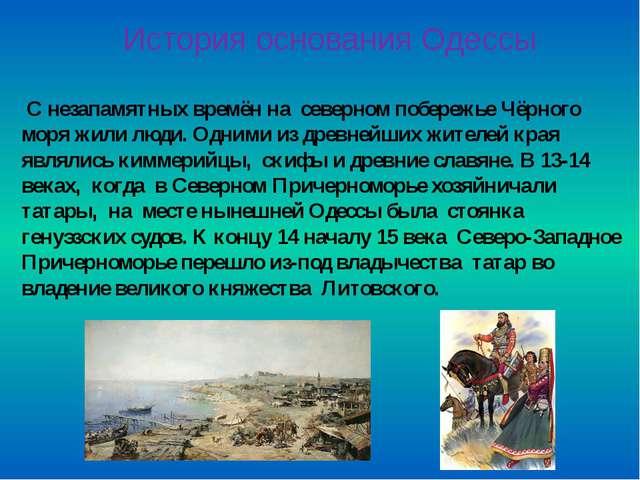 С незапамятных времён на северном побережье Чёрного моря жили люди. Одними и...