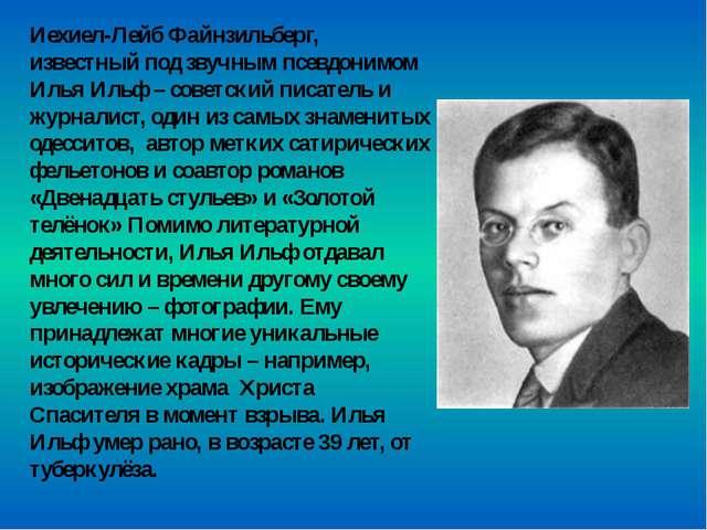 Иехиел-Лейб Файнзильберг, известный под звучным псевдонимом Илья Ильф – совет...