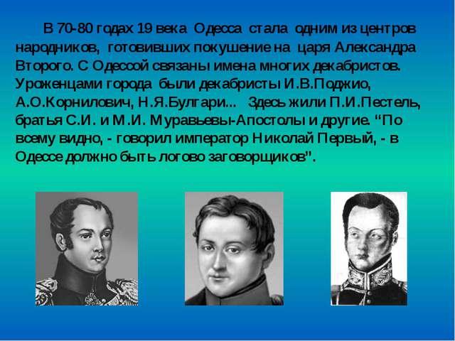 В 70-80 годах 19 века Одесса стала одним из центров народников, готовивших п...