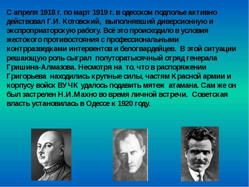 С апреля 1918 г. по март 1919 г. в одесском подполье активно действовал Г.И....