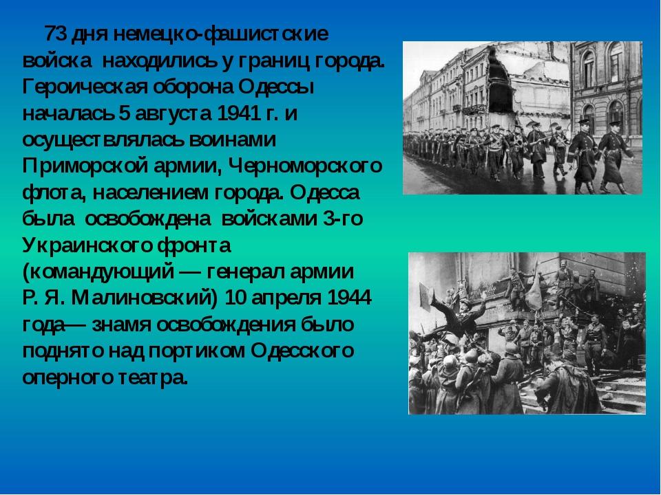 73 дня немецко-фашистские войска находились у границ города. Героическая обо...