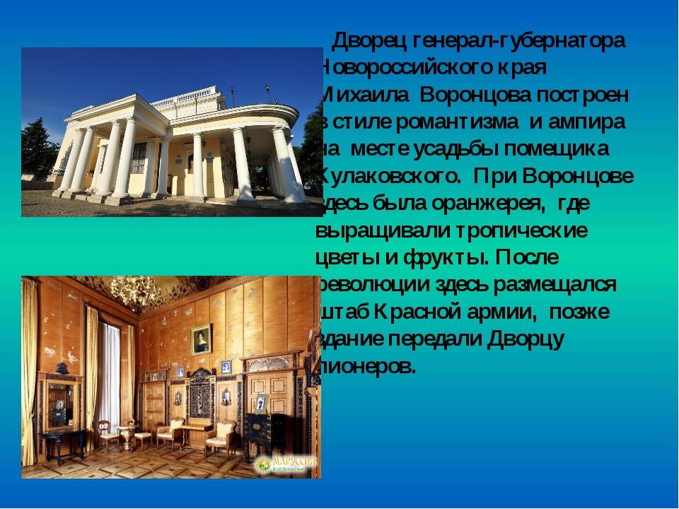 Дворец генерал-губернатора Новороссийского края Михаила Воронцова построен в...