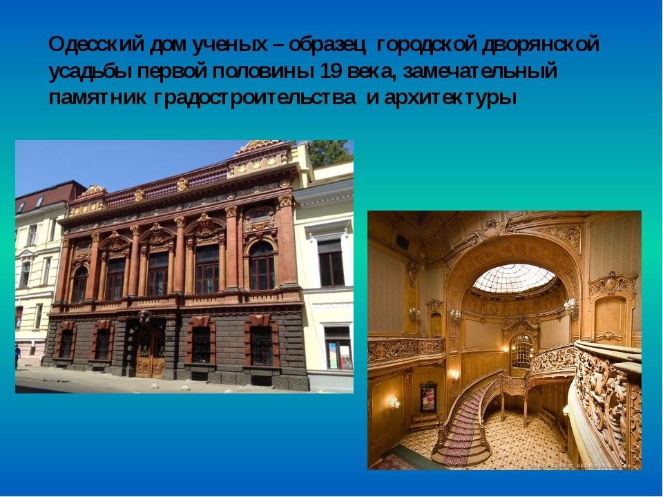 Одесский дом ученых – образец городской дворянской усадьбы первой половины 19...