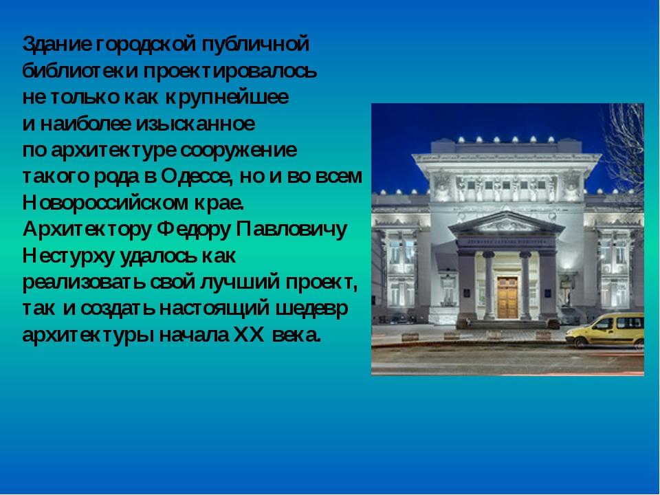 Здание городской публичной библиотеки проектировалось нетолько как крупнейше...