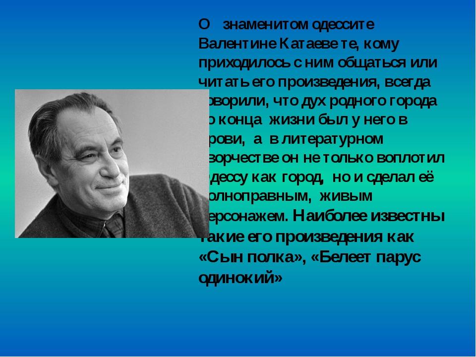 О знаменитом одессите Валентине Катаеве те, кому приходилось с ним общаться...